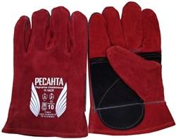Перчатки спилковые Ресанта П-10СП - фото 6130
